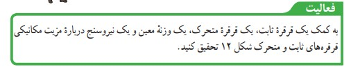 فعالیت صفحه 102 علوم نهم