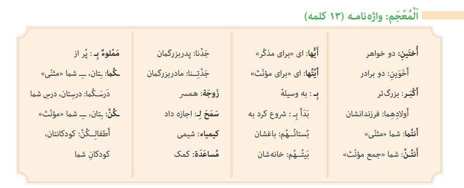 معنی کلمات درس 9 عربی هفتم