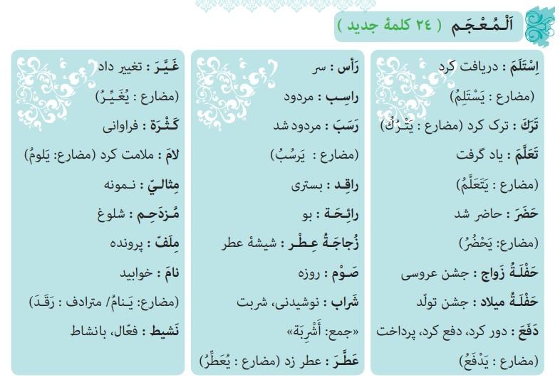 ترجمه صفحه 62 عربی نهم