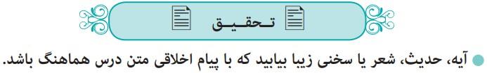 جواب تحقیق کنید صفحه 70 عربی نهم
