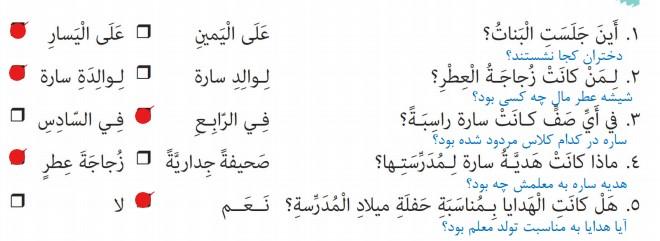 جواب صفحه 64 عربی نهم