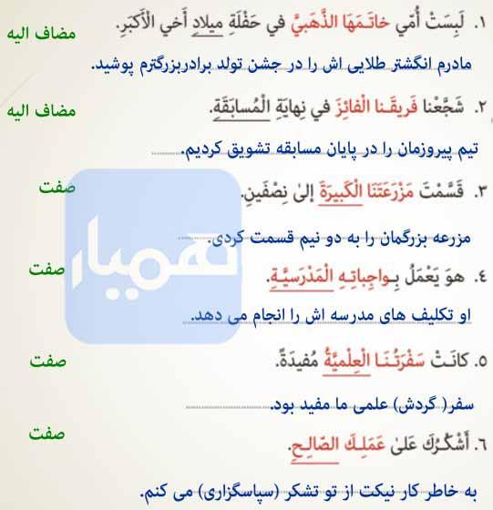 جمله های زیر را ترجمه کنید.