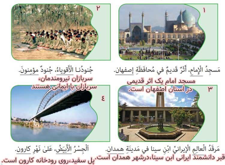 جواب صفحه 77 عربی نهم