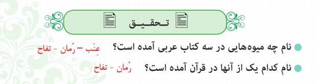تحقیق صفحه 80 عربی نهم