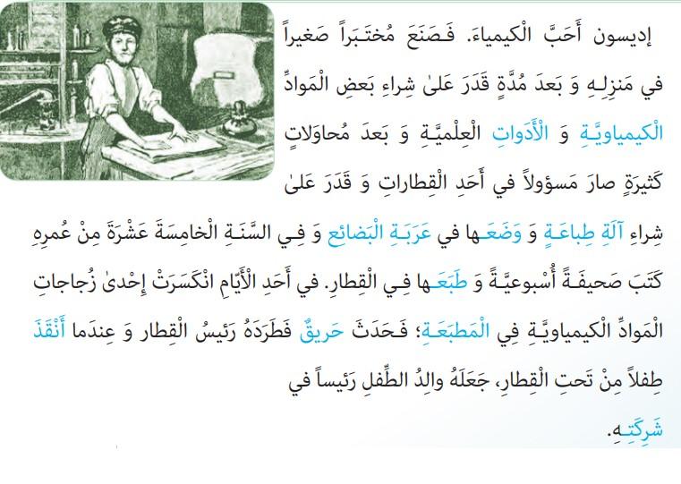ترجمه صفحه 73 عربی نهم