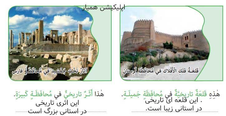 جواب صفحه 74 عربی هشتم