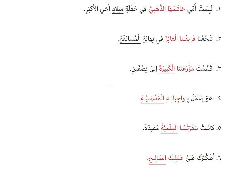 معنی صفحه 76 عربی هشتم