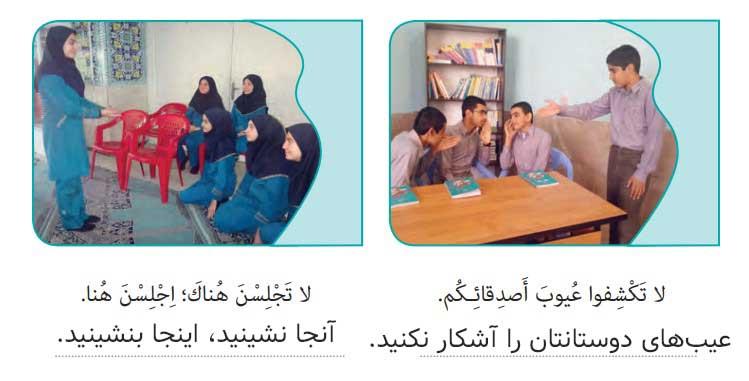 جواب صفحه 66 عربی نهم