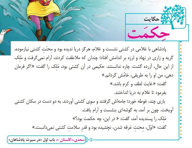 معنی حکایت حکمت فارسی پنجم