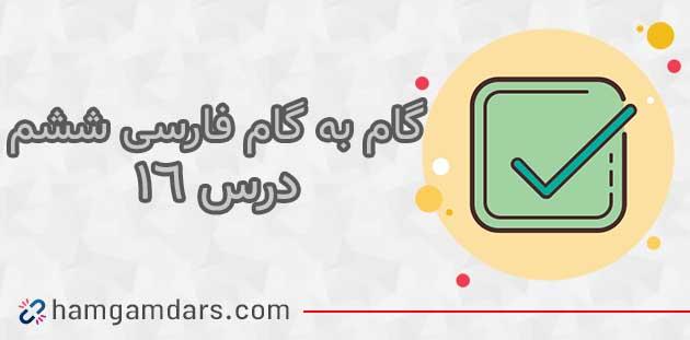 گام به گام درس 16 فارسی ششم