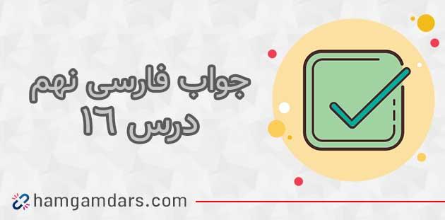 گام به گام درس 16 فارسی نهم