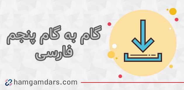 دانلود گام به گام فارسی پنجم (رایگان و PDF)