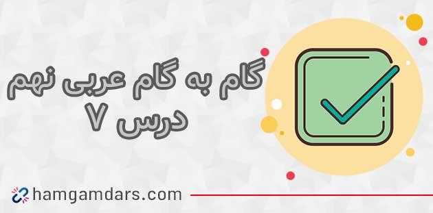 گام به گام درس هفتم عربی نهم