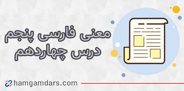 معنی درس شجاعت فارسی پنجم(درس 14)