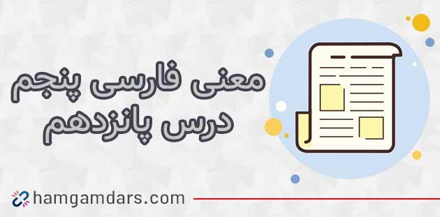 معنی حکایت حکمت فارسی پنجم(درس 15)