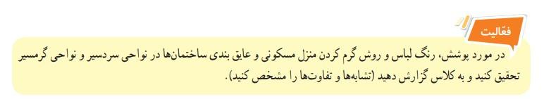 جواب فعالیت صفحه 83 علوم هفتم