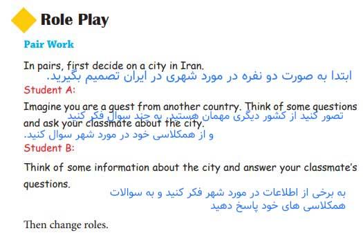 معنی صفحه 47 زبان هشتم