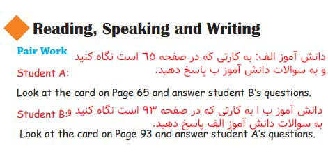 دانش آموز الف: