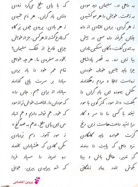 معنی شعر کار و تلاش فارسی هشتم