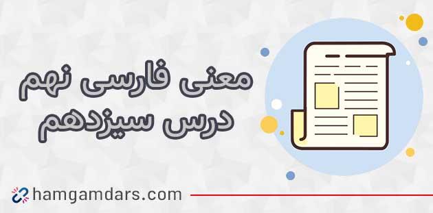معنی درس سیزدهم فارسی نهم (آشنای غربیان) + شعر میلاد گل