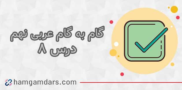 گام به گام درس هشتم عربی نهم
