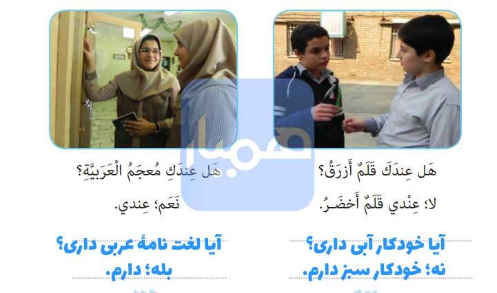 جواب صفحه 102 عربی هشتم