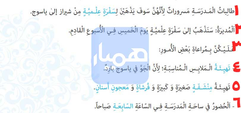 ترجمه درس نهم عربی هشتم