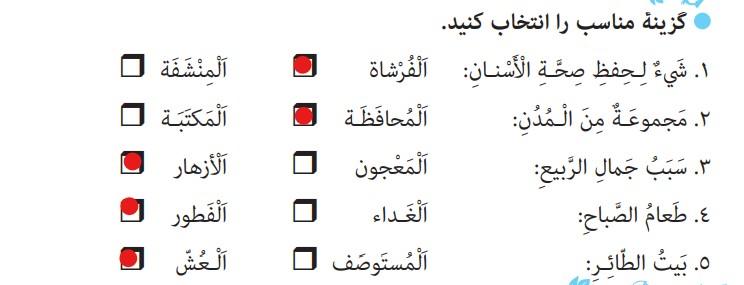 جواب صفحه 104 عربی هشتم