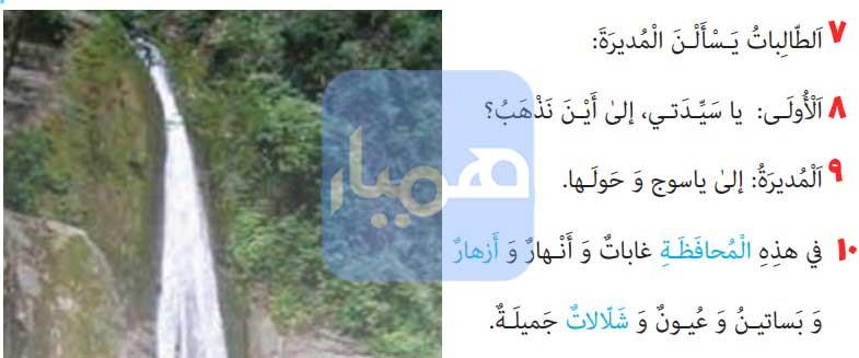 معنی صفحه 99 عربی هشتم