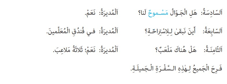 معنی صفحه 100 عربی هشتم
