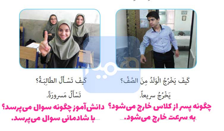 جواب بدانیم صفحه 103 عربی هشتم