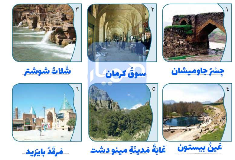 زیر هر تصویر نام آن را به عربی بنویسید.