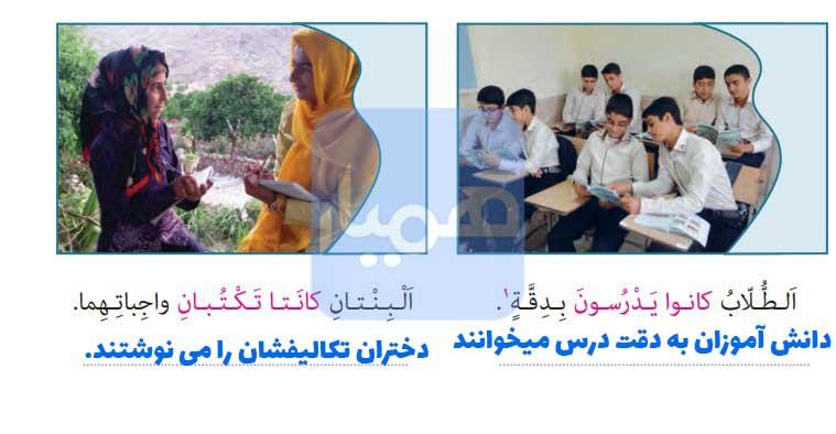 جواب درس هشتم عربی نهم