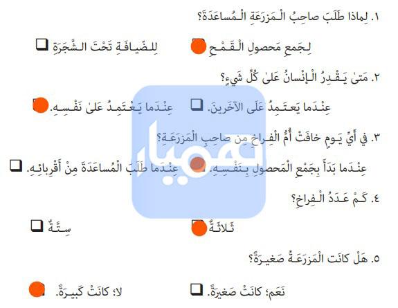 صفحهجواب صفحه 91 عربی هشتم