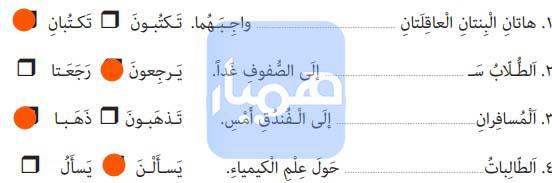 جواب صفحه 93 عربی هشتم
