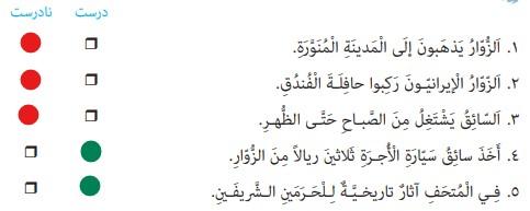 درست نادرست صفحه 84 عربی نهم
