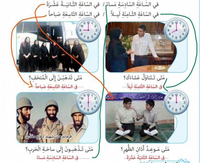 جواب صفحه 98 عربی نهم