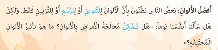 ترجمه متن درس نهم عربی نهم