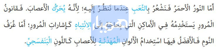 معنی متن عربی نهم درس نهم