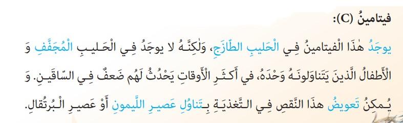 معنی صفحه 93 عربی نهم