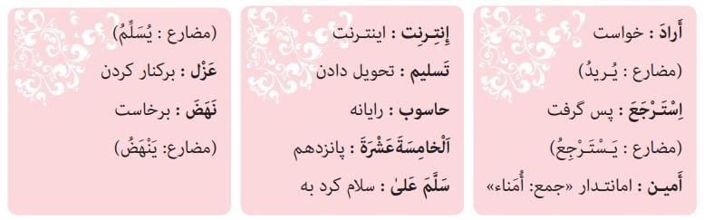 معنی کلمات درس 10 عربی نهم