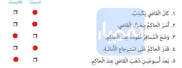 درست نا درست درس دهم عربی نهم