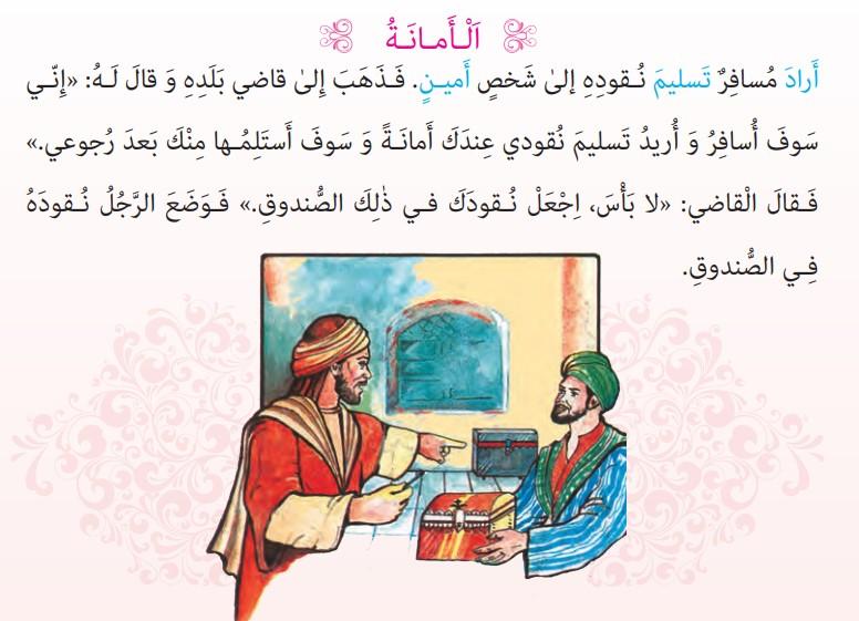 ترجمه درس 10 عربی نهم