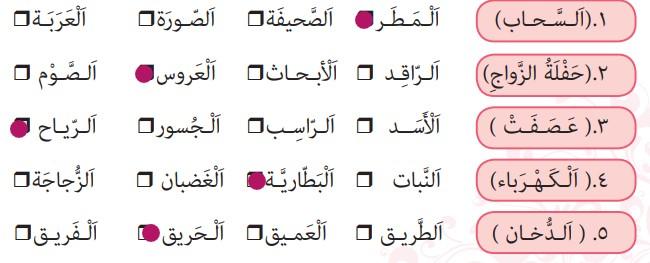 جواب تمرین صفحه 105 عربی نهم