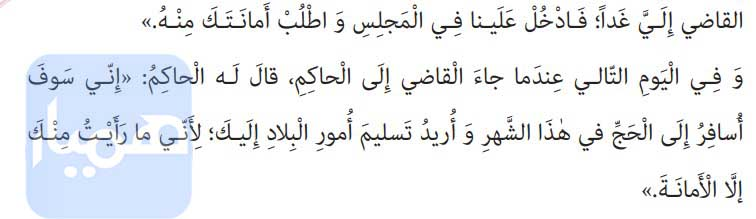 ترجمه صفحه 103 عربی نهم