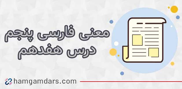 معنی شعر نیایش فارسی پنجم