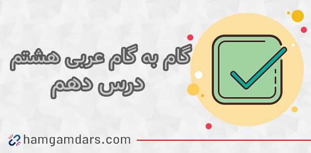 گام به گام درس 10 عربی هشتم