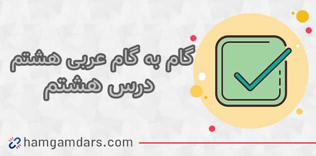 گام به گام درس 8 عربی هشتم