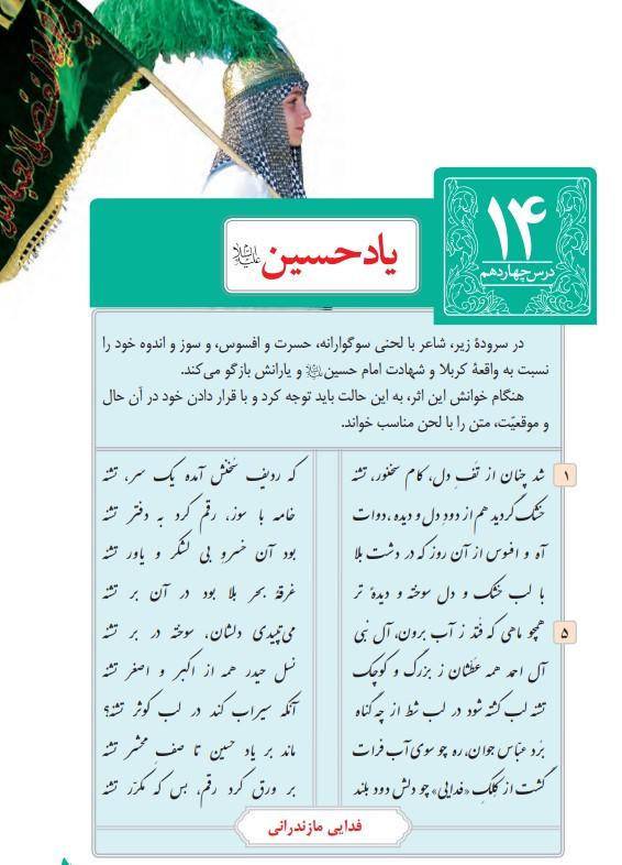 معنی شعر یا حسین فارسی هشتم