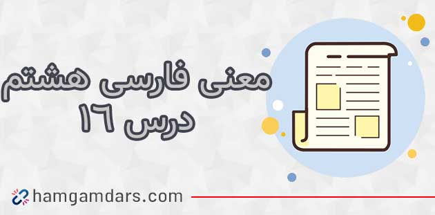 معنی درس پرنده آزادی فارسی هشتم (درس شانزدهم) + معنی کودکان سنگ